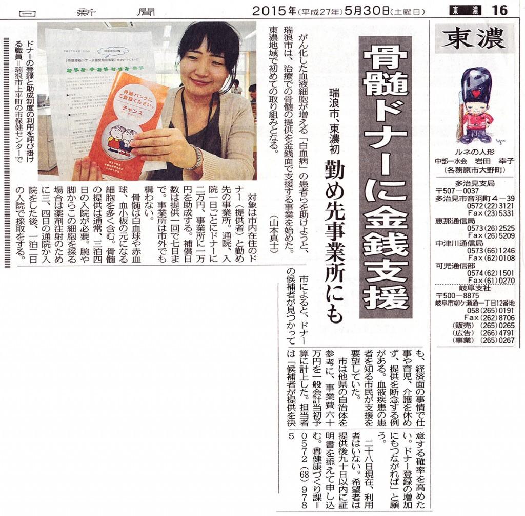 中日新聞2015.5.30