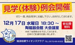 20141217-見学体験例会-