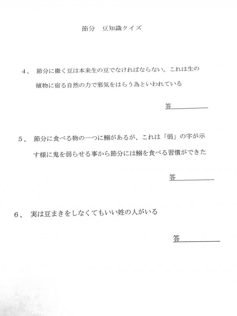 2018-01-24 節分例会